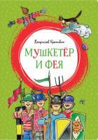 Крапивин Владислав Мушкетёр и Фея 978-5-389-15354-7