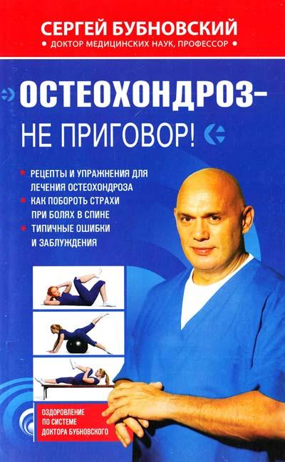 Рецепт лечения остеохондроза