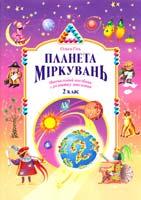 Гісь Ольга Планета Міркувань. Навчальний посібник з розвитку мислення для 2 клас 978-966-450-037-8