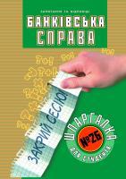 Орєхова Катерина Шпаргалка для студента Банківська справа (№26) 978-966-404-868-9