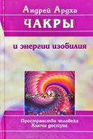 Ардха Андрей Чакры и энергии изобилия: Пространство человека. Ключи доступа 985-6327-47-4