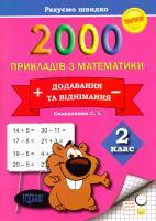 Солодовник Світлана 2000 прикладів з математики. Додавання та віднімання. 2 клас 978-966-939-251-0