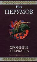 Ник Перумов Хроники Хьерварда 978-5-699-28816-8