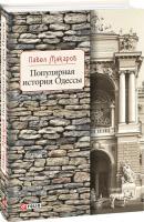 Макаров Павел Популярная история Одессы 978-966-03-8618-1