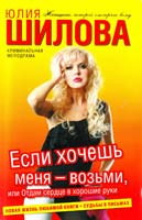 Шилова Юлия Если хочешь меня — возьми, или Отдам сердце в хорошие руки 978-5-17-076388-7