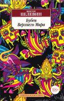 Пелевин Виктор Бубен верхнего мира. Истории и рассказы 978-5-389-11757-0