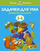 Земцова Ольга Задачки для ума (3-4 года) 978-5-389-06270-2