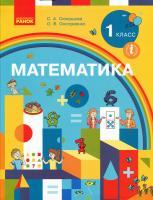 Скворцова С.А., Оноприенко О.В. НУШ Математика 1 класс. Учебник