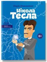 Опанасенко Ольга Нікола Тесла, українською 978-617-7453-23-8