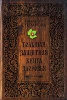Степанова Наталья Большая защитная книга здоровья 978-5-386-05421-2