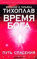 Виталий и Татьяна Тихоплав Время Бога: Путь спасения 5-17-032401-4