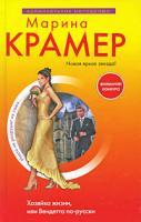 Марина Крамер Хозяйка жизни, или Вендетта по-русски 978-5-699-36096-3