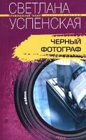 Светлана Успенская Черный фотограф 5-9524-0817-6
