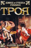 Дэвид и Стелла Геммел Троя. Падение царей 978-5-17-056269-5, 978-5-9713-9686-4