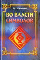 Климович Константин Во власти символов 978-5-904021-19-1