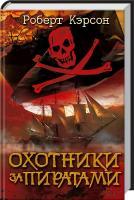 Кэрсон Роберт Охотники за пиратами 978-617-12-1565-8