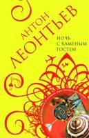 Антон Леонтьев Ночь с Каменным Гостем 978-5-699-27819-0