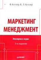 Котлер Ф., Келлер К. Л. Маркетинг менеджмент. Экспресс-курс. 3-е изд. 978-5-459-01045-9