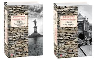 Яков Верховский Город Антонеску. В 2-х томах 978-966-03-7871-1