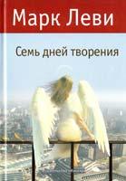 Леви Марк Семь дней творения 978-5-389-02851-7
