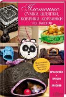 Бондаренко М. Плетеные сумки, шляпки, коврики, корзинки из пакетов 978-617-12-1028-8
