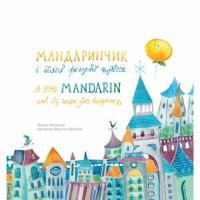 Шпортько Оксана Мандаринчик і його рецепт щастя