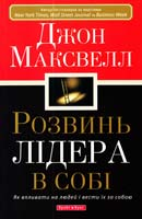 Максвелл Джон Розвинь лідера в собі 978-966-2665-10-9