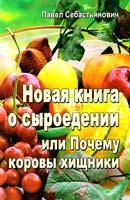 Себастьянович Павел Новая книга о сыроедении, или Почему коровы хищники 978-985-14-0101-3
