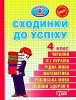 Курганова Наталя Сходинки до успіху. 4 клас. 978-617-03-0298-4
