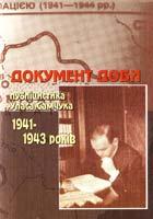 упоряд. А.Жив'юк Документ доби: публіцистика Уласа Самчука 1941-1943 років 978-966-403-044-8
