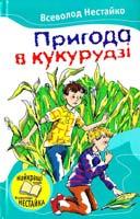 Нестайко Всеволод Пригода в кукурудзі: Оповідання 978-617-538-013-0
