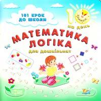 Ханіна Ольга Математика. Логіка (для дошкільнят) 978-617-030-182-6