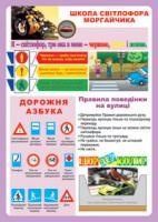 Будна Наталя Олександрівна Дидактичний матеріал/Школа світлофора Моргайчика. (ВЕЛ.Ф.) 2000000000732