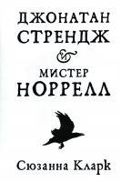 Сюзанна Кларк Джонатан Стрендж и мистер Норрелл 978-5-389-11200-1