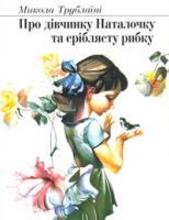 Трублаїні Микола Про дівчинку Наталочку та сріблясту рибку. Казка для дошкільного віку. 966-7924-88-2