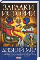Ермановская А. Древний мир 978-966-03-3743-5