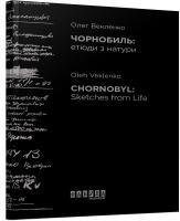Векленко Олег Чорнобиль: етюди з натури 978-617-09-5824-2