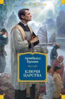 Кронин Арчибальд Ключи Царства 978-5-389-11718-1