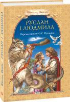 Олександр Пушкін, Вітольд Фокин Руслан і Людмила 978-966-03-7372-3