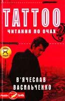 Васильченко Вячеслав Tattoo. Читання по очах 978-617-12-0072-2