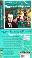 Нестайко Всеволод Чудеса в Гарбузянах: Аудіокнига. MP3. 11 год. 49 хв.