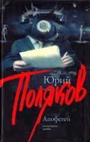 Поляков Юрий Апофегей 978-5-17-054339-7