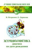 В. Петренко, Е. Дерюгин Астродиагностика. Диагноз по дате рождения 978-5-413-00429-6