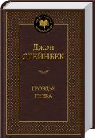 Стейнбек Джон Гроздья гнева 978-5-389-08682-1