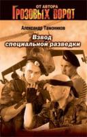 Александр Тамоников Взвод специальной разведки 5-699-17271-8, 978-5-699-19000-3