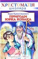 Крип'якевич Іван Пригоди Юрка Козака 966-661-681-5