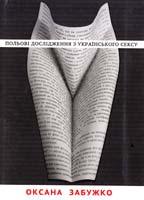 Забужко Оксана Польові дослідження з українського сексу 978-966-2685-03-9