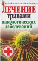 Лагутина Татьяна Лечение травами онкологических заболеваний 978-5-7905-5035-5