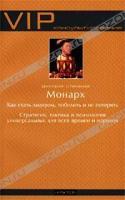 Дмитрий Степанов Монарх 5-94371-097-3