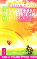 Зеланд Вадим Трансерфинг реальности (ступени I—V) 978-966-8879-94-4